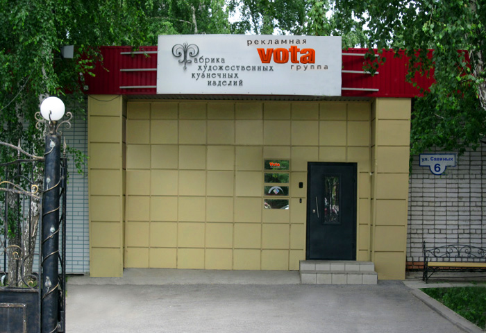 Фасад лето для сайта