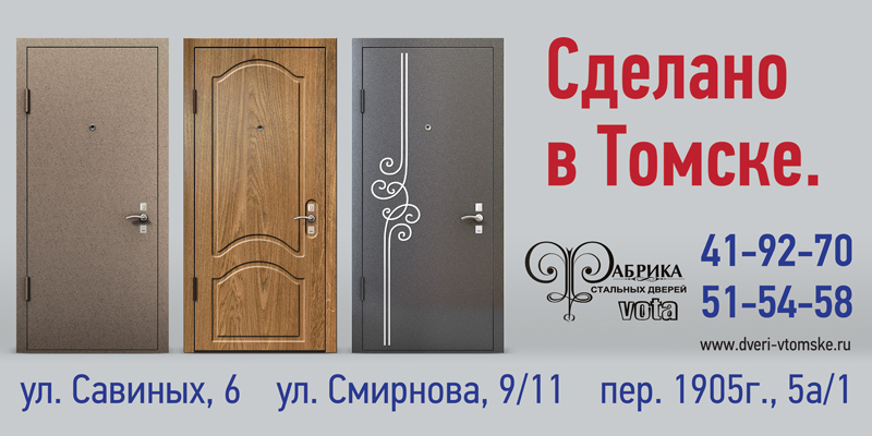 vota_3x6_tomsk